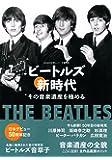 ビートルズ新時代: その音楽遺産を極める (文藝別冊/KAWADE夢ムック)