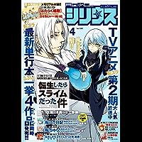 月刊少年シリウス 2021年4月号 [2021年2月26日発売] [雑誌]