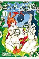 セントールの悩み(10)【特典ペーパー付き】 (RYU COMICS) Kindle版