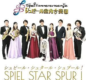 SPIEL STAR SPUR! - シュピール・シュタール・シュプール!
