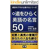 続・道をひらく英語の名言50: 知恵と勇気の言葉があなたの人生を創る! 翻訳のプロが伝授するシリーズ