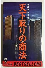 天下取りの商法―ゼロから1000億円へ (ベストセラーシリーズ〈ワニの本〉) 新書