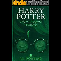 ハリー・ポッターと死の秘宝 - Harry Potter and the Deathly Hallows ハリー・ポッタ…
