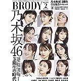 BRODY (ブロディ) 2021年2月号
