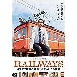 RAILWAYS [レイルウェイズ] [DVD]