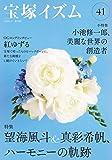 宝塚イズム41 特集 望海風斗&真彩希帆、ハーモニーの軌跡