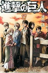 進撃の巨人(17) (週刊少年マガジンコミックス) Kindle版