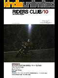 RIDERS CLUB (ライダースクラブ)1982年10月号 No.52[雑誌]