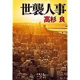 世襲人事 (文春文庫)