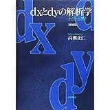 dxとdyの解析学[増補版]  オイラーに学ぶ