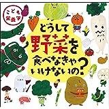 いちばんやさしい栄養学 どうして野菜を食べなきゃいけないの? (こども栄養学)