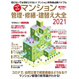 マンション管理・修繕・建替え大全 2021 (週刊朝日ムック)