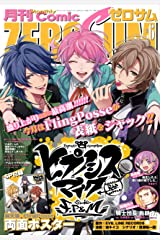 Comic ZERO-SUM (コミック ゼロサム) 2019年6月号[雑誌] Kindle版