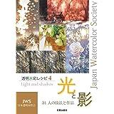 透明水彩レシピ4 光と影 (JWS透明水彩レシピ)