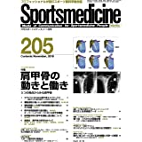月刊スポーツメディスン No.205