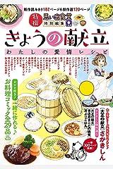 きょうの献立 わたしの愛情レシピ (ぐる漫) Kindle版