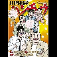 1日外出録ハンチョウ(8) (ヤングマガジンコミックス)