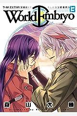ワールドエンブリオ(13) (ヤングキングコミックス) Kindle版