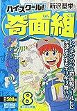 ハイスクール! 奇面組 8 漫画家訪問の巻 (ミッシィコミックス)