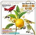 ルドゥーテ&オーデュボンの果実と小鳥ぬり絵 心がやすらぐ…好きな色で楽しむ美しい果実と小鳥の図鑑