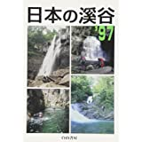 日本の渓谷〈'97〉
