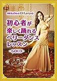 """東京ダンスヴィレッジ Dilaraの 初心者が""""楽しく踊れる""""ベリーダンス・レッスン -GOLD- 入門レベル [動画DVD]"""