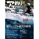 アユ釣りマガジン2020 2020年 05 月号 [雑誌]: 磯釣りスペシャル 増刊