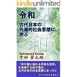 令和: 古代日本の先進的社会思想に学ぶ 幸田の日本再建委員会
