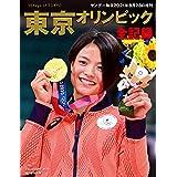 東京オリンピック全記録 (サンデー毎日 増刊)