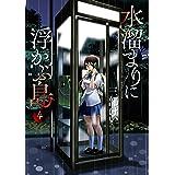 水溜まりに浮かぶ島(4) (イブニングコミックス)