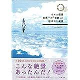 ウユニ塩湖 世界一の「奇跡」と呼ばれた絶景