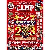 MONOQLO CAMP ベストヒット2021 (晋遊舎ムック)