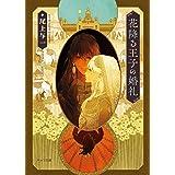 花降る王子の婚礼【SS付き電子限定版】 (キャラ文庫)