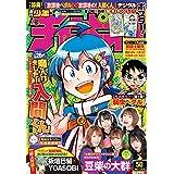 週刊少年チャンピオン2020年50号 [雑誌]
