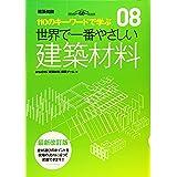 世界で一番やさしい建築材料 最新改訂版 (建築知識 8)