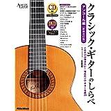 (CD&DVD付) クラシック・ギターのしらべ アンコール編【新装改訂版】(Acoustic guitar magazine)