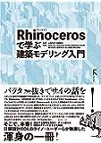 Rhinocerosで学ぶ建築モデリング入門