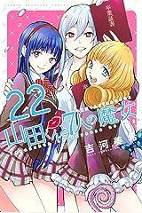 山田くんと7人の魔女(22) (週刊少年マガジンコミックス) Kindle版