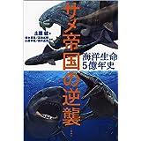 海洋生命5億年史 サメ帝国の逆襲 (文春e-book)