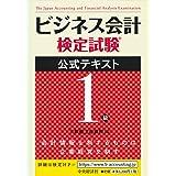 ビジネス会計検定試験®公式テキスト1級