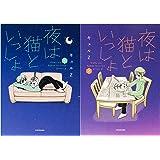夜は猫といっしょ 1-2巻セット (コミックエッセイ(読物))