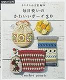 カンタンかぎ針編み 毎日使いのかわいいポーチ30 (アサヒオリジナル)