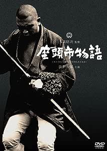 座頭市物語 [DVD]