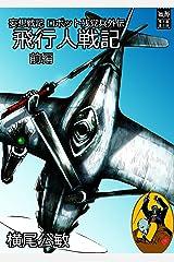ロボット残党兵外伝 飛行人戦記(前編) Kindle版