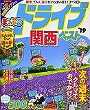まっぷる ドライブ 関西 ベスト'19 (マップルマガジン 関西)