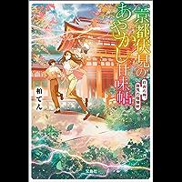 京都伏見のあやかし甘味帖 日吉の神、賀茂の陰陽師 (宝島社文庫)