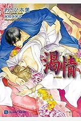 渇情 (シャレード文庫) Kindle版