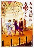 お天気屋のお鈴さん (角川文庫)