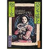 ペルシャ猫を抱く女 (1977年) (角川文庫)