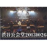 渋谷公会堂20131026 [DVD]